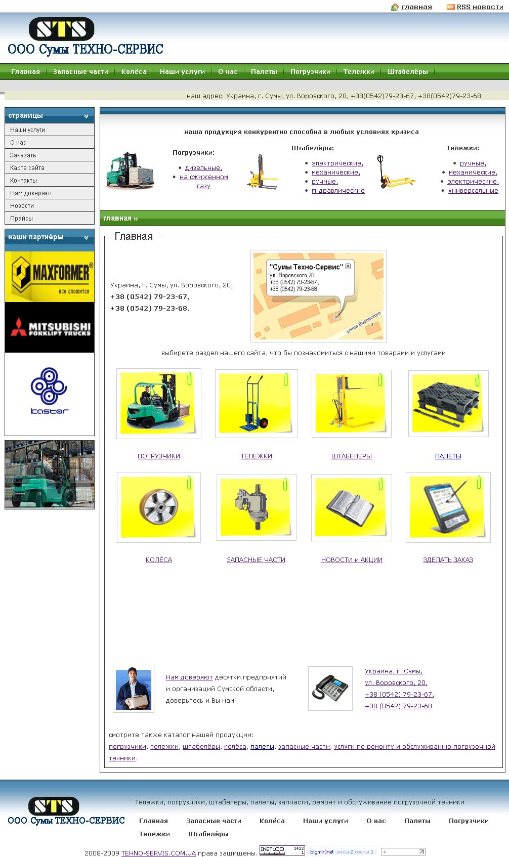201 Сайт компании, занимающейся поставками погрузочной техники