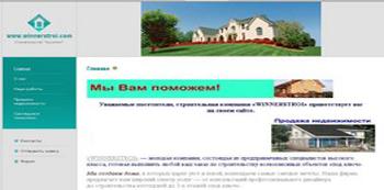 473 Сайт строительной компании «Winnerstroi»