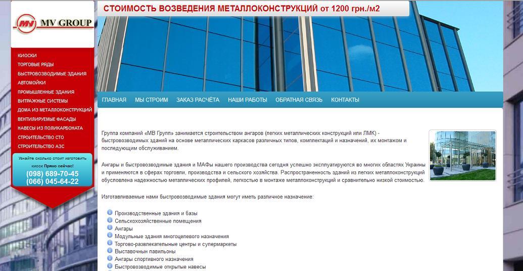 """124 Сайт оценочной фирмы """"Юнит"""""""