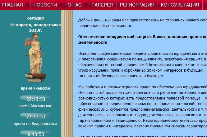 """131 Сайт оценочной фирмы """"Юнит"""""""