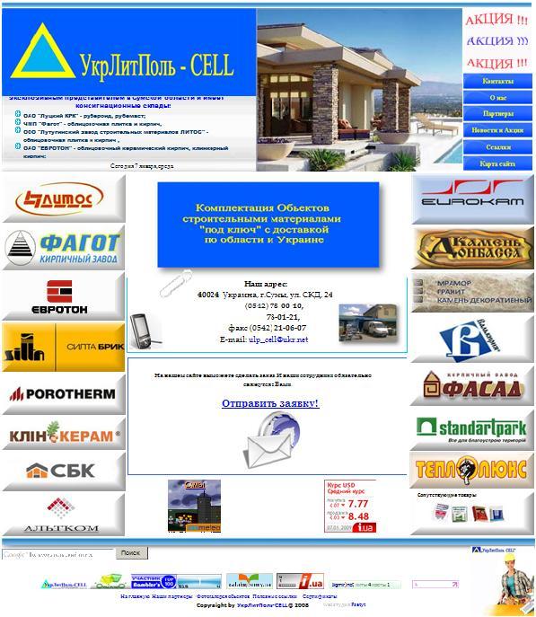 """189 Сайт компании """"УкрЛитПоль"""" - стройматериалы с доставкой"""