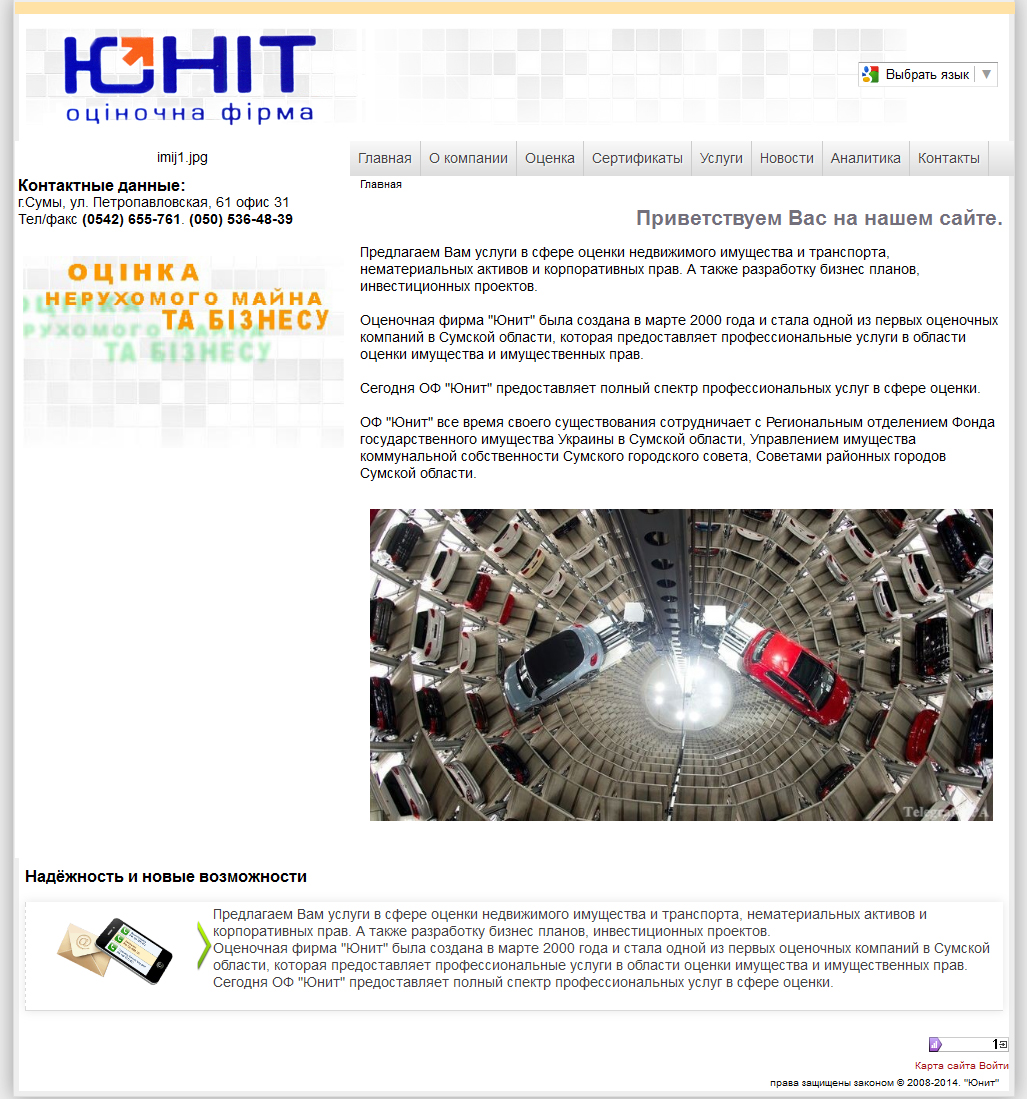 """144 Сайт оценочной фирмы """"Юнит"""""""