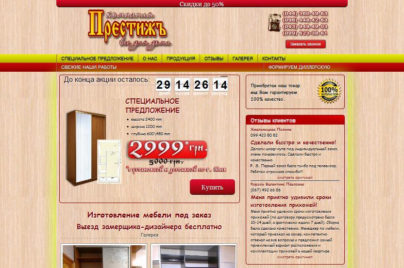 """139 Сайт оценочной фирмы """"Юнит"""""""