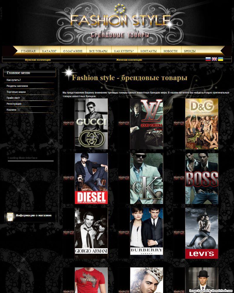 """269 Магазин брендовой одежды """"Fashionstyle"""""""