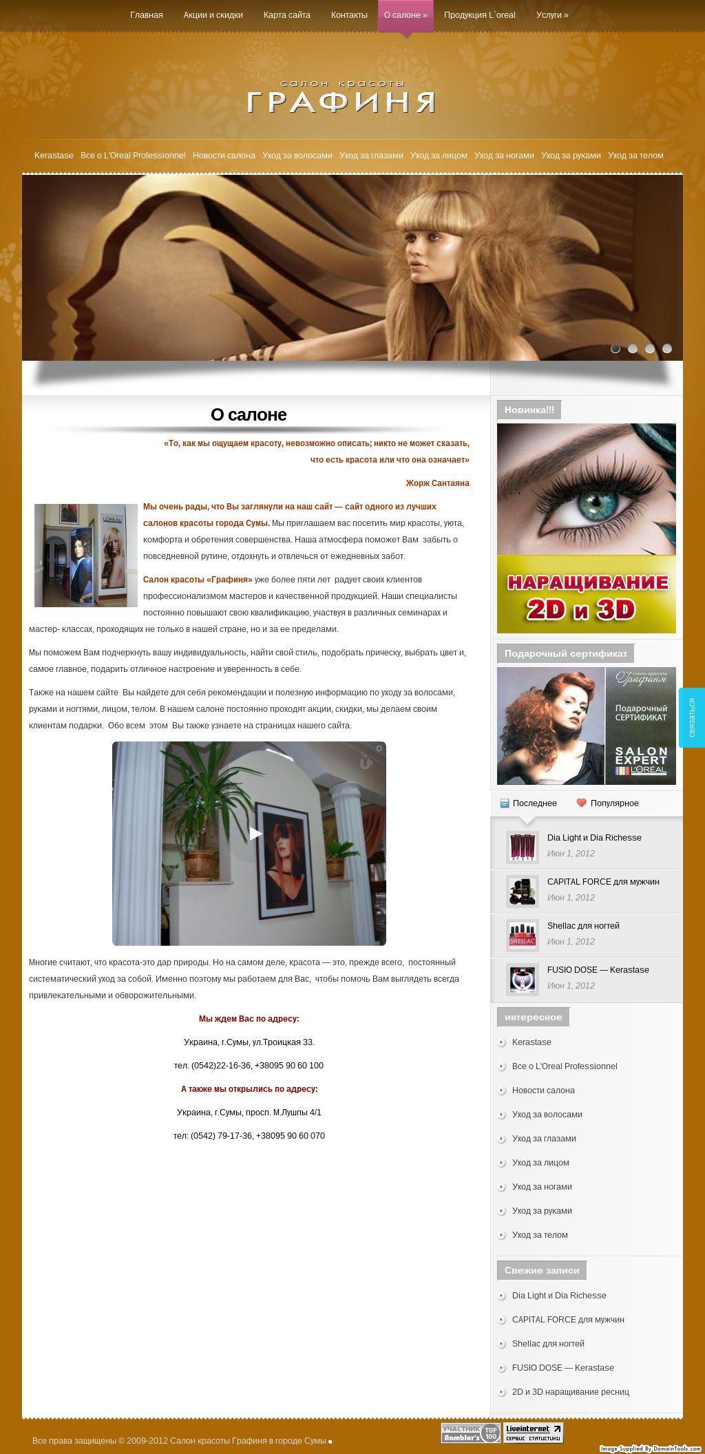 """315 Сайт салона красоты """"Графиня"""""""