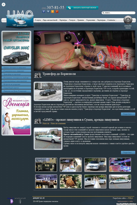 288 Прокат лимузинов и автомобилей в г.Сумы