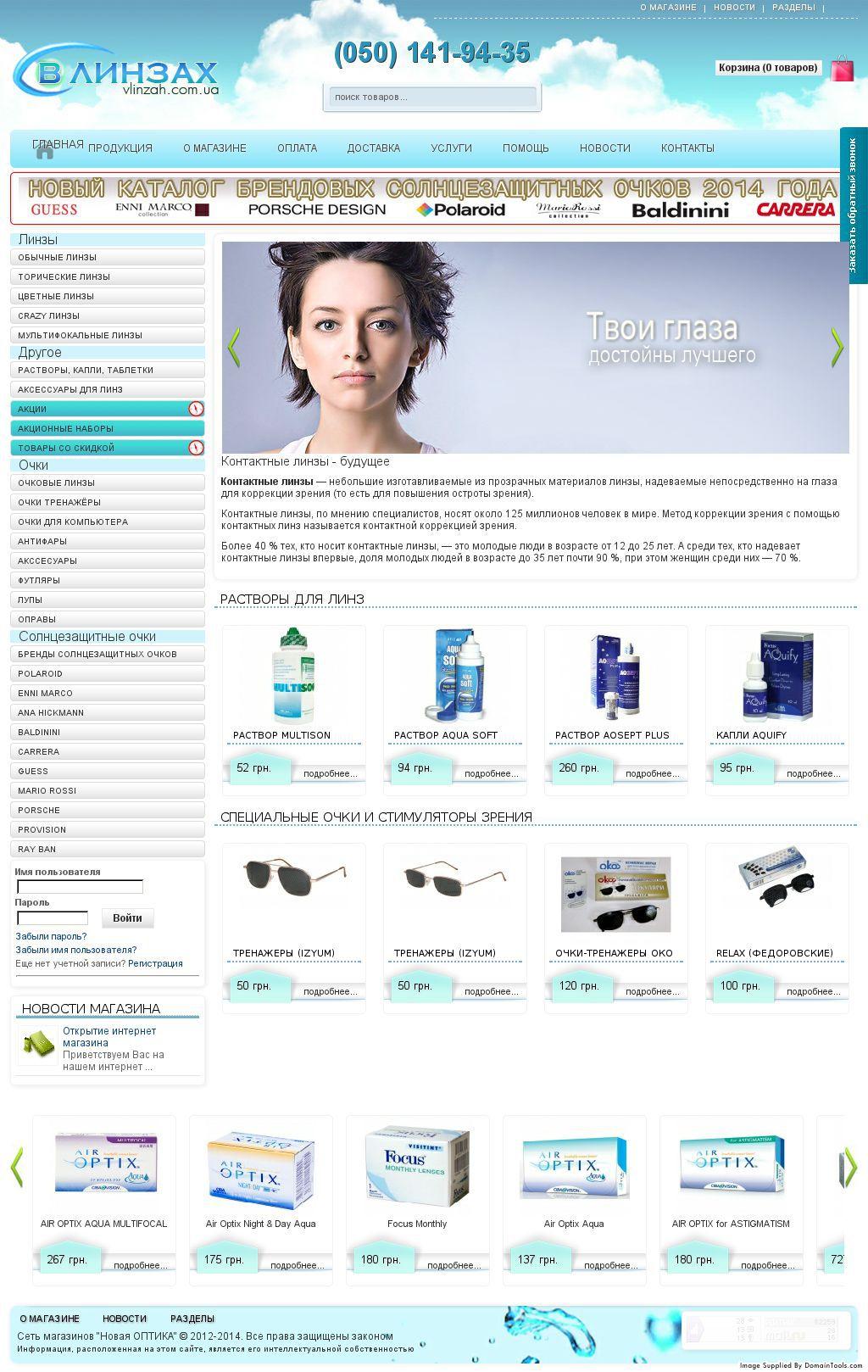 300 В линзах - интернет магазин контактных линз