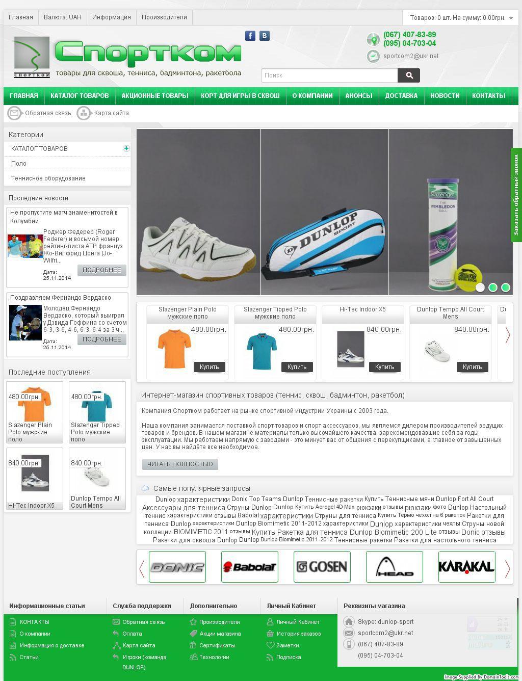 228 Магазин по продаже товаров для тенниса, сквоша, бадминтона, настольного тенниса