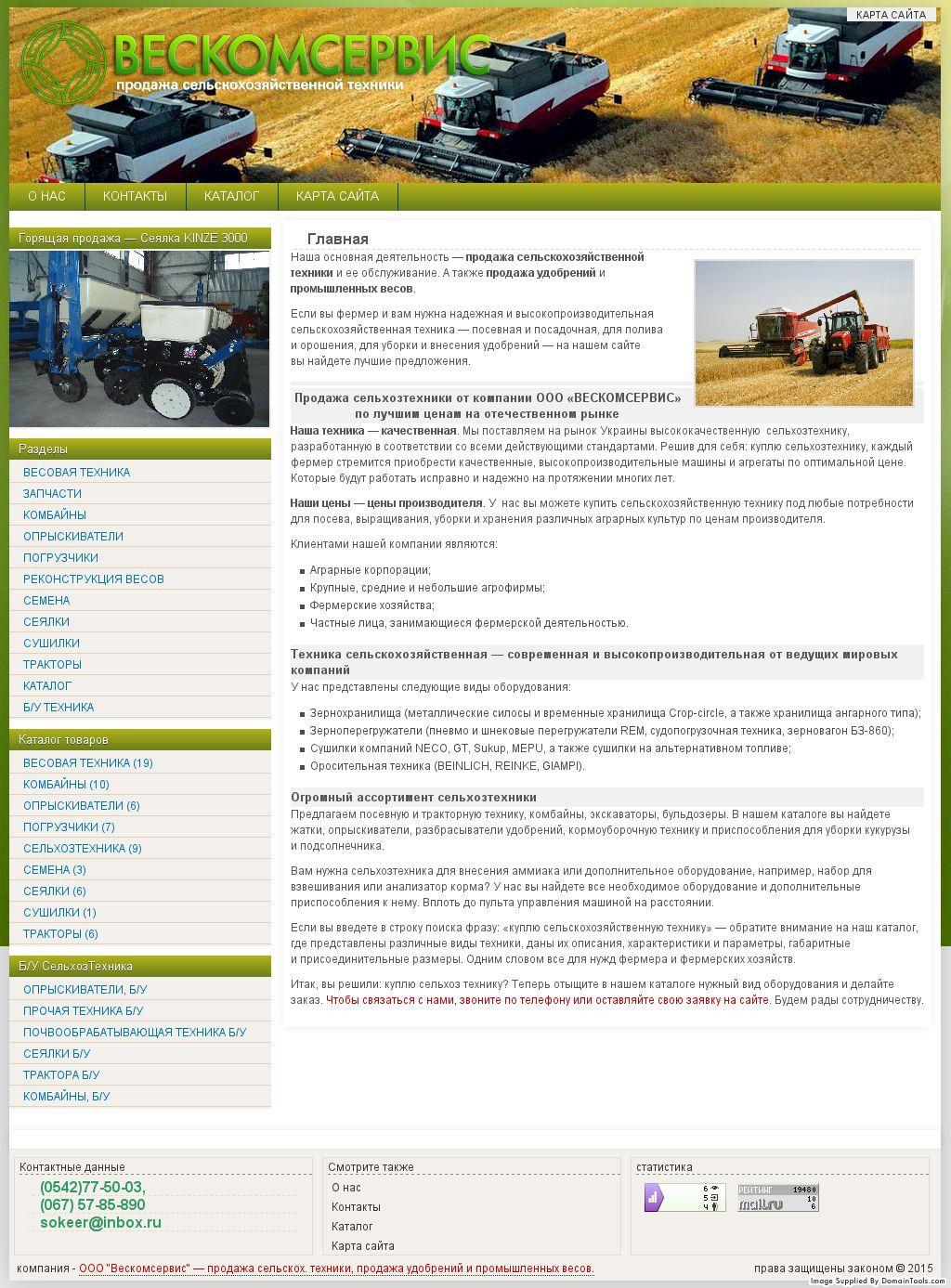 336 Сайт компании ООО «Комсервис»