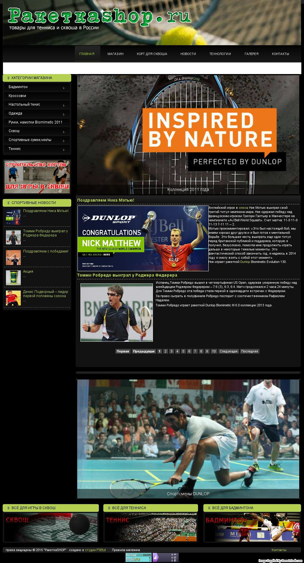 242 Сайт-Магазин компании Спортком в России