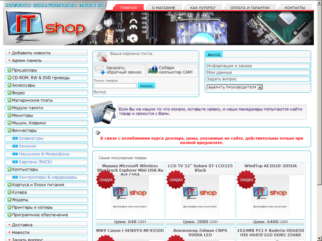 271 ITShop - интернет магазин компьютерной техники
