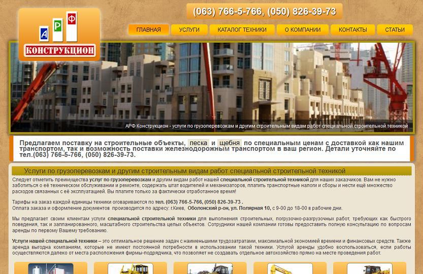 327 Сайт компании предоставляющей услуги грузоперевозок (Киев)