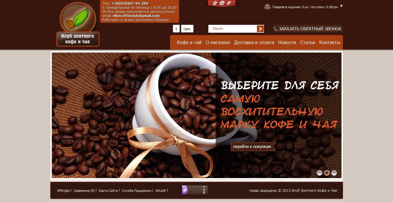 349 Магазин елитного кофе и чая
