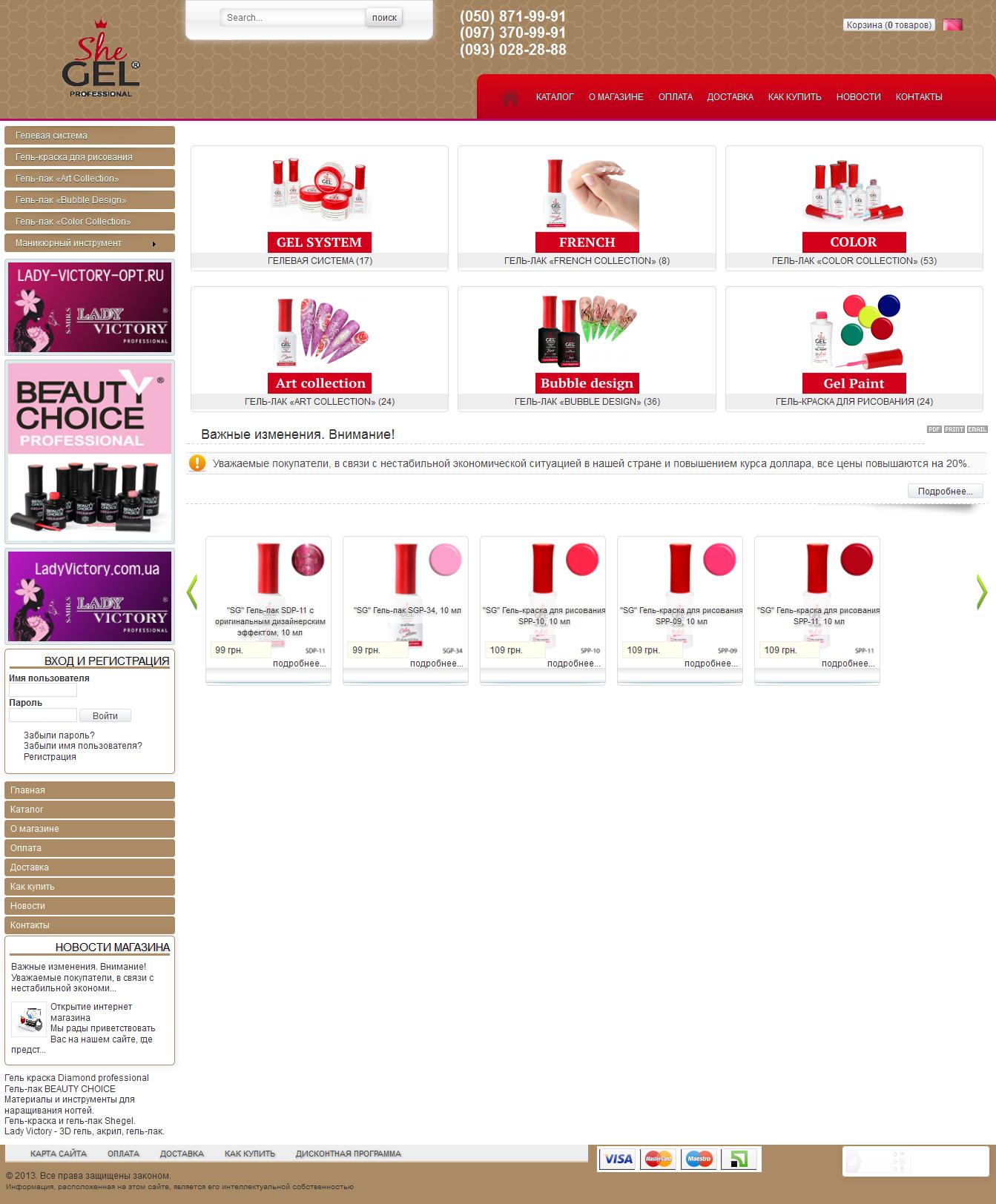 342 Магазин каталог товаров для стилистов и парикмахеров