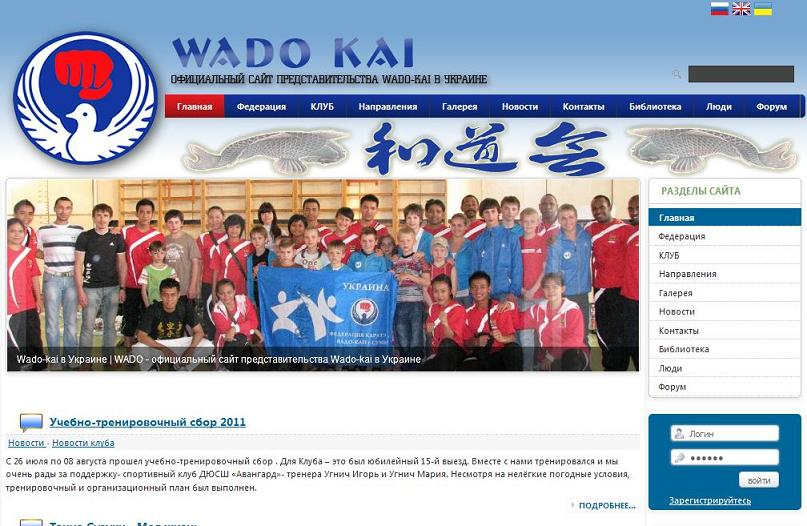 252 Школа Wado-Kai в Украине. (официальное представительство)
