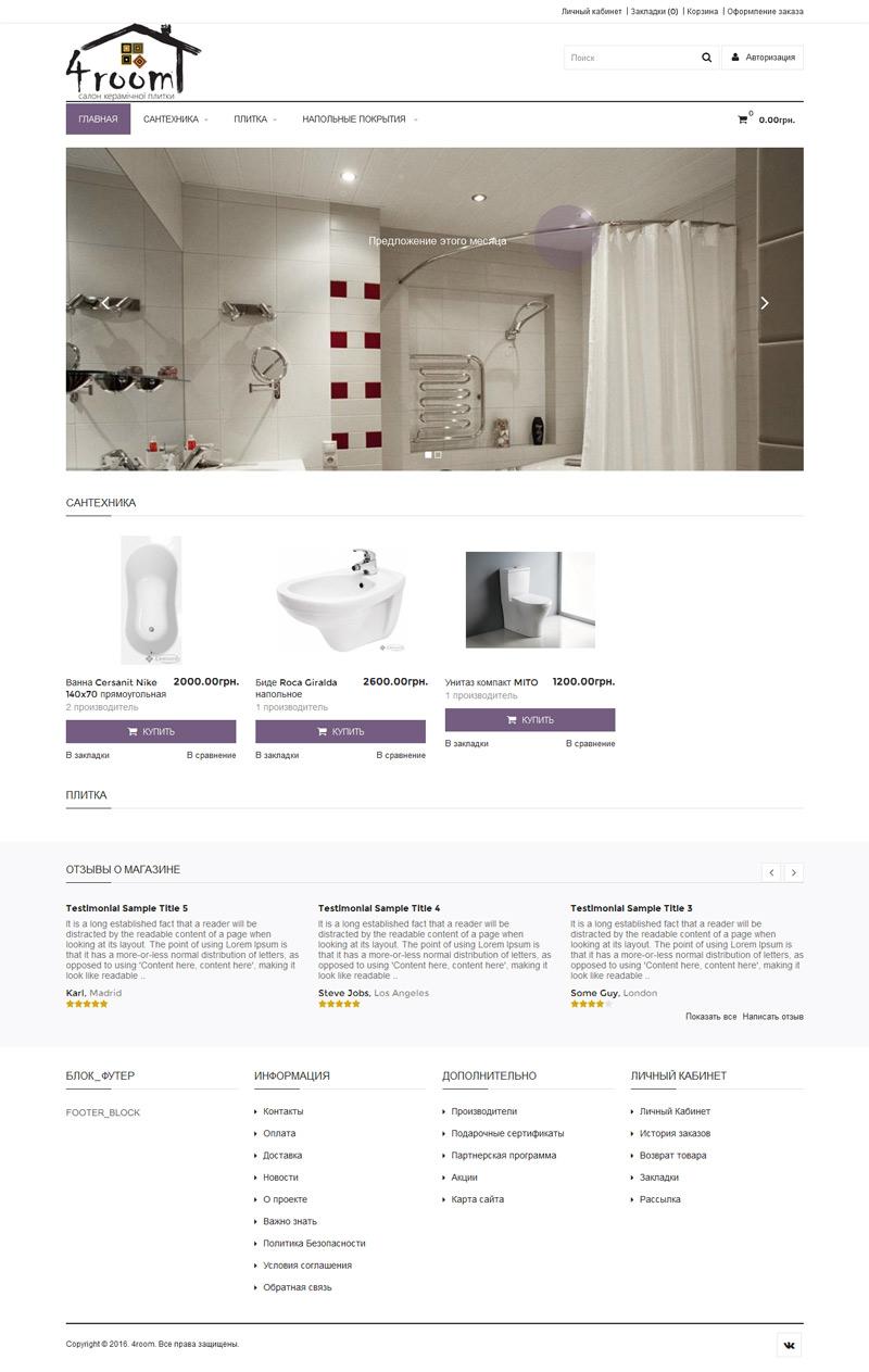 503 Магазин керамической плитки и сантехники
