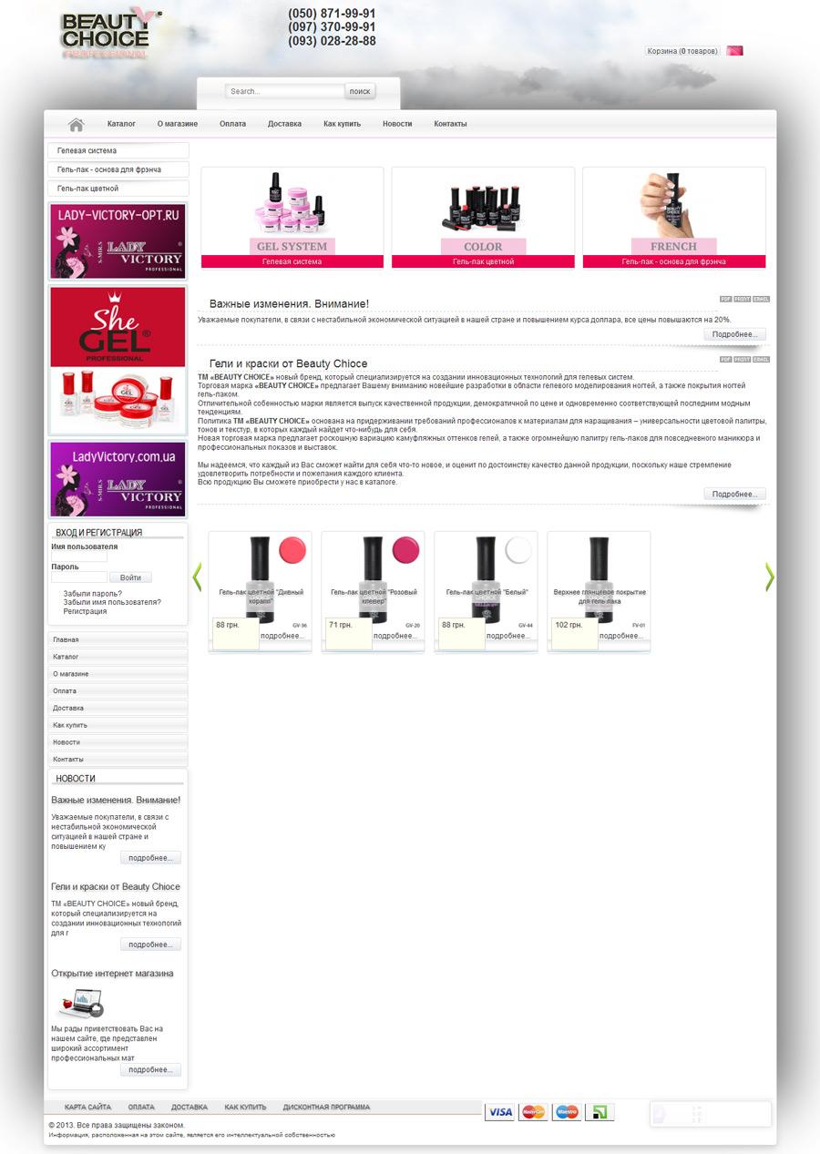 508 Магазин косметики для мастеров