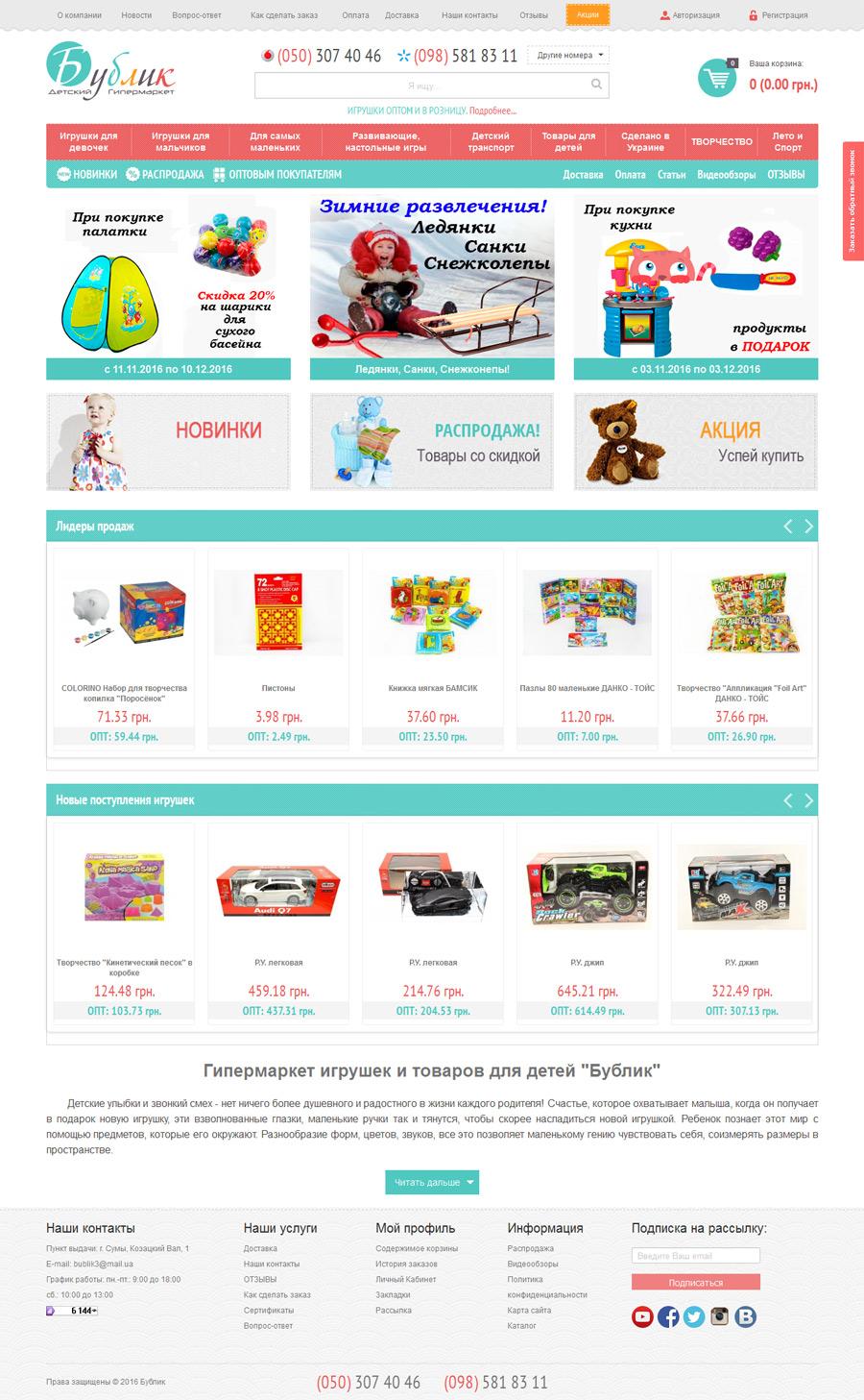 502 Магазин детских товаров Bublik