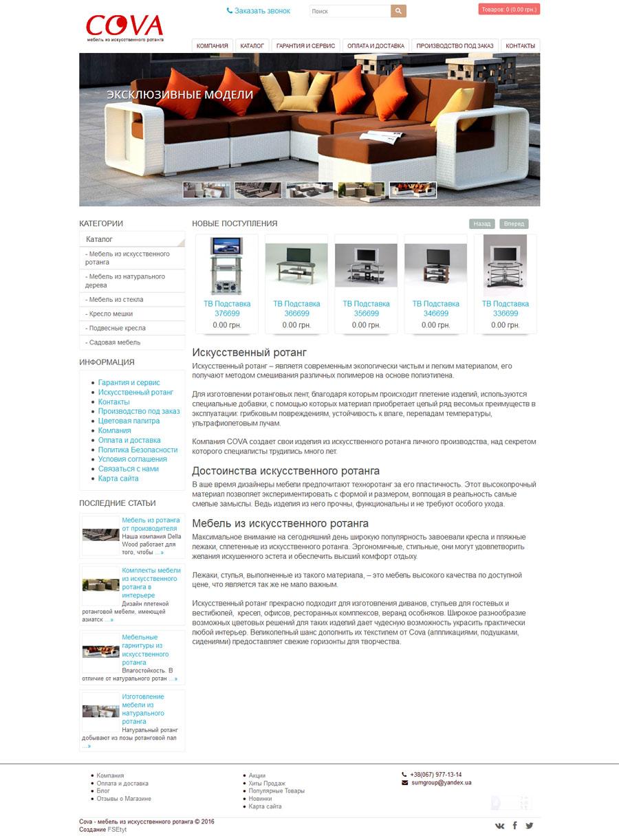 497 Каталог мебели из стекла, дерева и ротанга