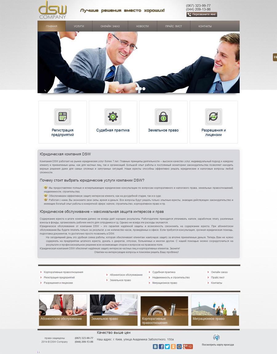 505 Сайт юридической компании DSW