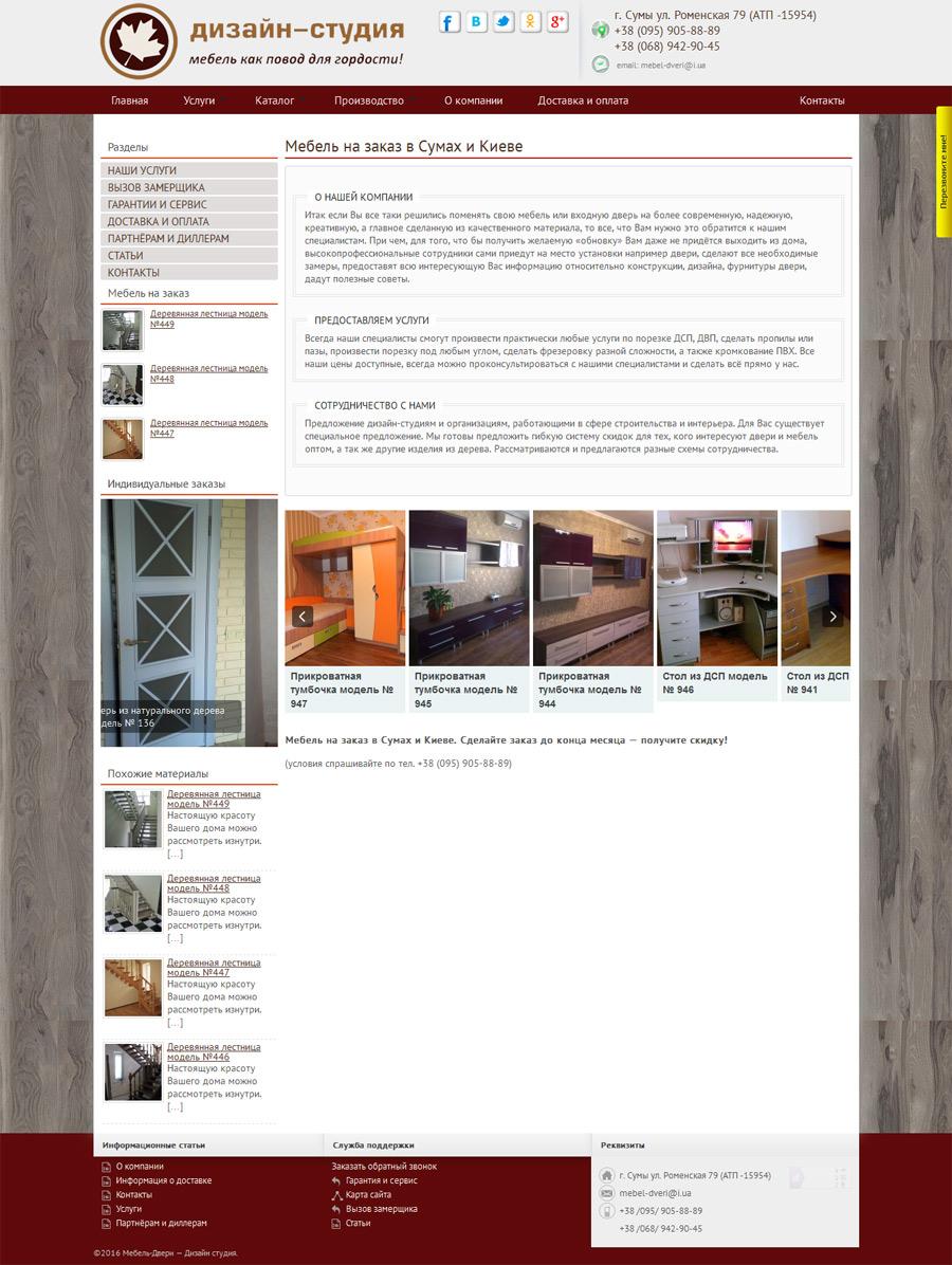 499 Сайт студии по производству мебели