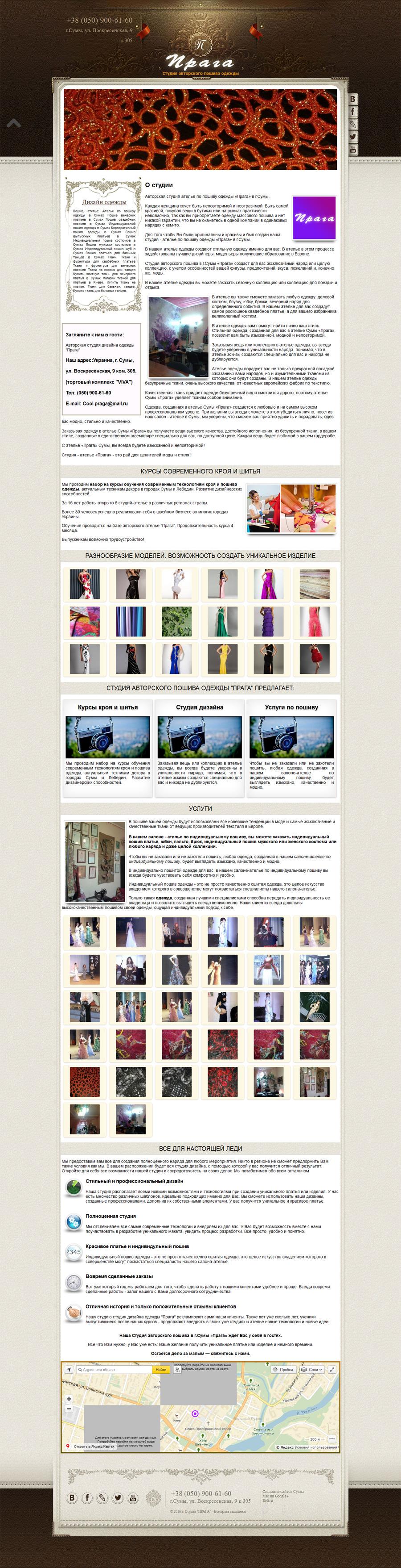 500 Сайт студии по пошиву одежды