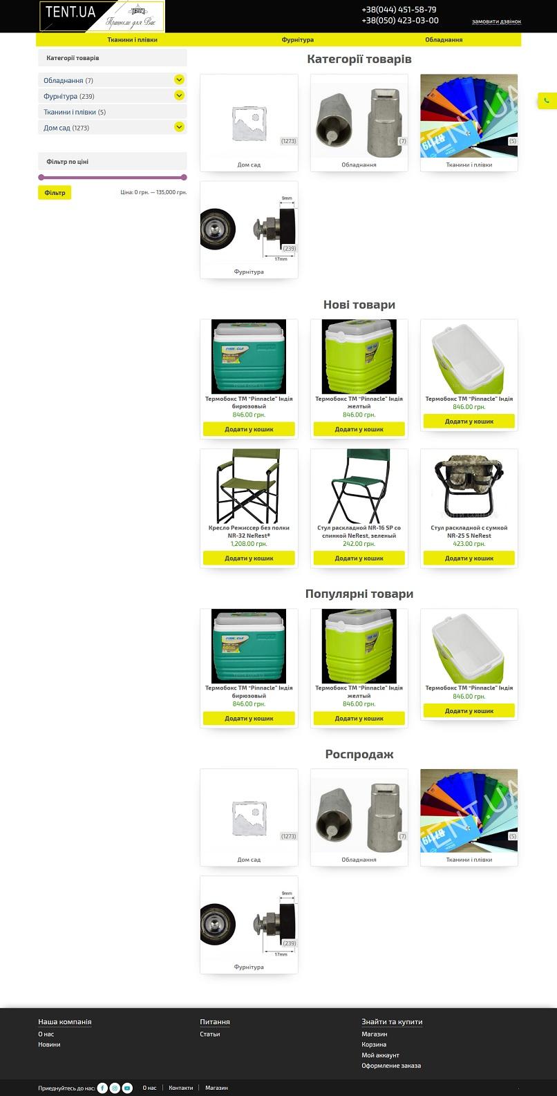 688 Tent Shop