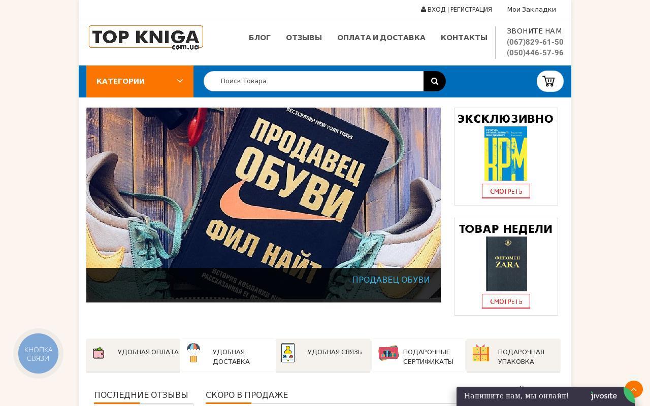 565 Top Kniga